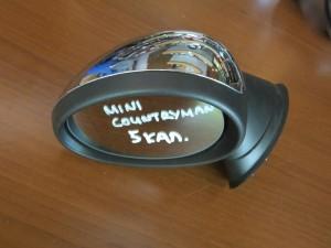 Mini countryman 2011 ηλεκτρικός καθρέπτης αριστερός χρώμιο (5 ακίδες)