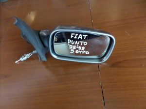 Fiat punto 95-99 5θυρο μηχανικός καθρέπτης δεξιός σκούρο ασημί