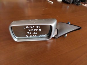 Lancia kappa 1994-2000 ηλεκτρικός ανακλινόμενος καθρέπτης αριστερός ασημί (9 καλώδια)