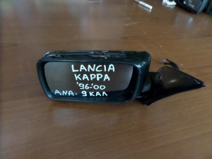 Lancia kappa 1994-2000 ηλεκτρικός ανακλινόμενος καθρέπτης αριστερός σκούρο πράσινο (9 καλώδια)