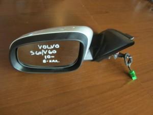 Volvo S60-V60 2010 ηλεκτρικός καθρέπτης αριστερός άσπρος (8 καλώδια)