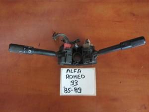 Alfa romeo 33 85-89 διακόπτης φώτων-φλάς καί υαλοκαθαριστήρων
