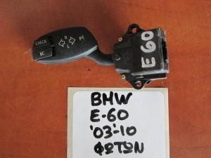 BMW series 5 E60 03-10 διακόπτης φώτων-φλάς