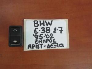 BMW series 7 E38 95-02 διακόπτης παραθύρου αριστερός-δεξιός