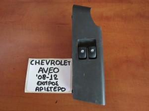 Chevrolet aveo 08-12 διακόπτης παραθύρου εμπρός αριστερός (διπλός)