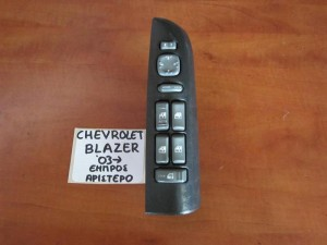 Chevrolet blazer 03 διακόπτης παραθύρου εμπρός αριστερός (τετραπλός)