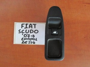 Fiat scudo 07 διακόπτης παραθύρου εμπρός δεξιός