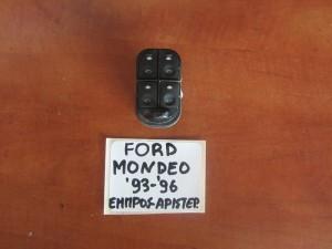 Ford mondeo 93-96 διακόπτης παραθύρου εμπρός αριστερός (τετραπλός)