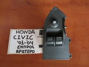 Honda civic 01-04 διακόπτης παραθύρου εμπρός αριστερός (διπλός)