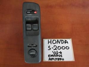 Honda s2000 2000-2009 διακόπτης παραθύρου εμπρός αριστερός