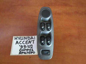 Hyundai accent 99-02 διακόπτης παραθύρου εμπρός αριστερός (τετραπλός)