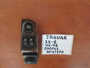 Jaguar XKR 00-08 διακόπτης παραθύρου εμπρός αριστερός