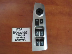 Kia sportage 04-09 διακόπτης παραθύρου εμπρός αριστερός (τετραπλός)