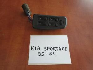 Kia sportage 95-04 διακόπτης παραθύρων εμπρός αριστερός