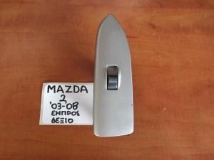 Mazda 2 03-08 διακόπτης παραθύρου εμπρός δεξιός