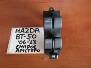 Mazda BT50 06-13 διακόπτης παραθύρου εμπρός αριστερός (τετραπλός)