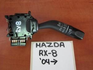 Mazda Rx8 2003-2012 διακόπτης υαλοκαθαριστήρων