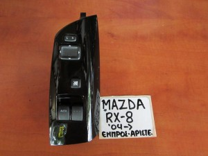 Mazda Rx8 2003-2012 διακόπτης παραθύρου εμπρός αριστερός