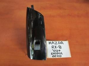 Mazda Rx8 2003-2012 διακόπτης παραθύρου εμπρός δεξιός