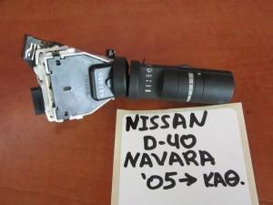 Nissan navara D40 05 διακόπτης υαλοκαθαριστήρων