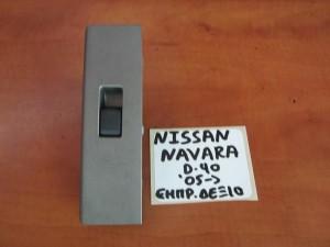 Nissan navara D40 05 διακόπτης παραθύρου εμπρός δεξιός