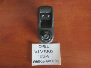 Opel vivaro 02 διακόπτης παραθύρου εμπρός αριστερός