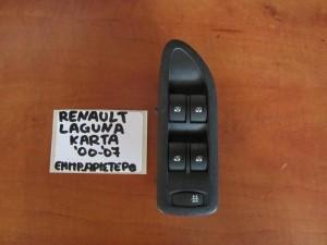 Renault laguna 00-07 διακόπτης παραθύρου εμπρός αριστερός