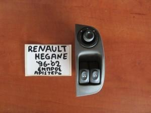 Renault megane 96-02 διακόπτης παραθύρου εμπρός αριστερός (με διακόπτη για καθρέπτη)