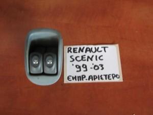 Renault megane scenic 99-03 διακόπτης παραθύρου εμπρός αριστερός (διπλός)