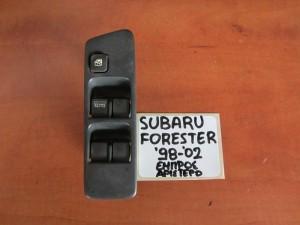 Subaru forester 1998-2002 διακόπτης παραθύρου εμπρός αριστερός (τετραπλός)