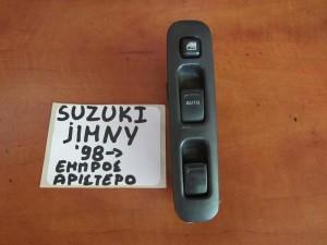 Suzuki Jimny 98 διακόπτης παραθύρου εμπρός αριστερός