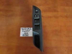 Suzuki swift 2011 διακόπτης παραθύρου εμπρός αριστερός (τετραπλός)
