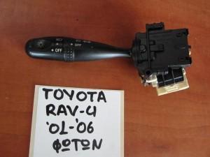 Toyota Rav 4 01-06 διακόπτης φώτων-φλάς
