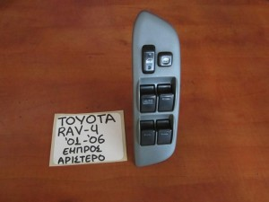 Toyota Rav 4 01-06 διακόπτης παραθύρου εμπρός αριστερός (τετραπλός-γκρί πλαίσιο)