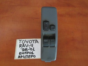 Toyota Rav 4 98-01 διακόπτης παραθύρου εμπρός αριστερός (τετραπλός)