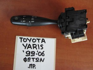 Toyota yaris 99-06 διακόπτης φώτων-φλάς με προβολείς