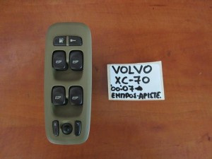 Volvo XC70 00-07 διακόπτης παραθύρου εμπρός αριστερός
