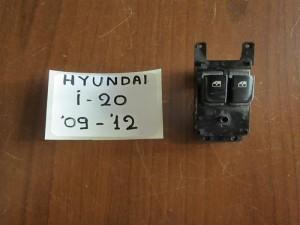 Hyundai i20 2008-2014 αριστερός διακόπτης παράθυρων 2πλός
