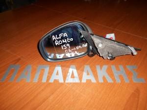 Alfa Romeo 159 2006--> ηλεκτρικός καθρέπτης αριστερός-13 καλώδια-ανακλινόμενος-ασημί