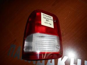 Hyundai Galoper 1999-2003 φανάρι οπίσθιο αριστερό