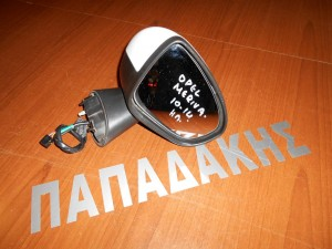 Opel Meriva 2010-2014 καθρέπτης εξωτερικός δεξιός ηλεκτρικός λευκός