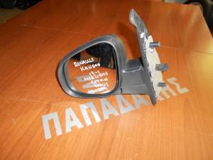Renault Kangoo 2013--> καθρέπτης αριστερός ηλεκτρικός άβαφος