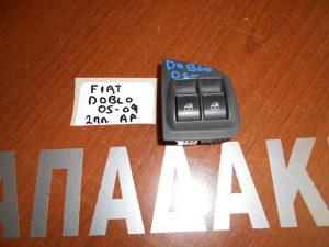 Fiat Doblo 2005-2010 διακόπτης παραθύρων αριστερός 2πλός