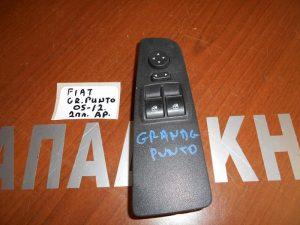 Fiat Grande Punto 2005-2012 διακόπτης παραθύρων αριστερός 2πλός