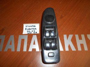 Hyundai Elandra 2000-2004 διακόπτης παραθύρων αριστερός 4πλός