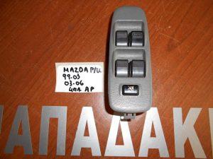 Mazda P/U 1999-2003 (2003-2006) διακόπτης παραθύρων αριστερός 4πλός