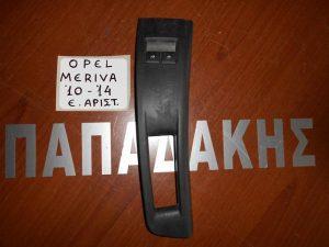 Opel Meriva 2010-2014  διακόπτης ηλεκτρικών παραθύρων αριστερός διπλός