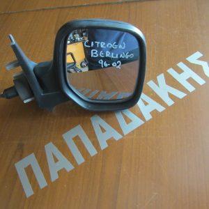 Citroen Berlingo 1996-2002 καθρέπτης δεξιός μηχανικός άβαφος