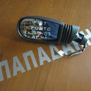 Fiat Punto 1999-2003 καθρέπτης αριστερός ηλεκτρικός μολυβί