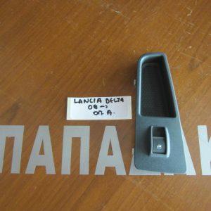 Lancia Delta 2008- διακόπτης παραθύρων οπίσθιος αριστερός